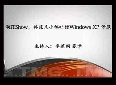 ��Ƶ��������С���²�Windows XPͣ��